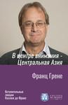 В центре внимания- Центральная Азия