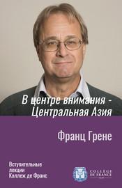 В центре внимания - Центральная Азия