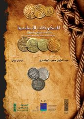 Islamic Coins. National Museum of Sanaa