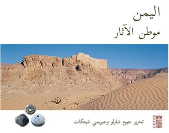 اليمن موطن الآثار