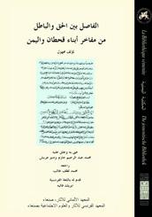 الفاصل بين الحق والباطل من مفاخر أبناء قحطان واليمن