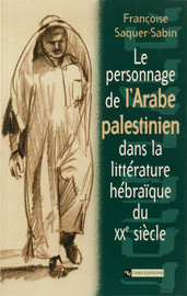 Le personnage arabe palestinien dans la littérature hébraïque du XXesiècle