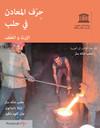 حِرَف المعادن في حلب