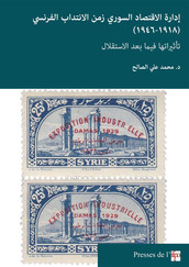 إدارة الإقتصاد السوري زمن الانتداب الفرنسي (1918-1946) - تأثيراتها فيما بعد الاستقلال