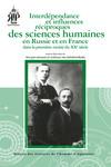 Interdépendance et influences réciproques des sciences humaines en Russie et en France