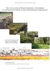 Silva et saltus en Gaule Romaine: Dynamique et gestion des forêts et des zones rurales marginales